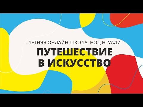 Онлайн-курс «Путешествие в искусство» для детей 7-9 лет