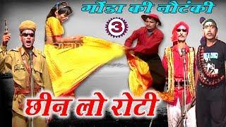 छीन लो रोटी (भाग-3) - Bhojpuri Nautanki   Bhojpuri Nautanki Nach Programme