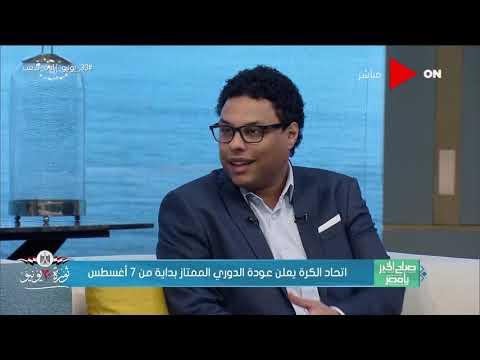 صباح الخير يامصر - لقاء مع الناقد الرياضي/ أيمن إبراهيم وحديث عن عودة الدوري المصري