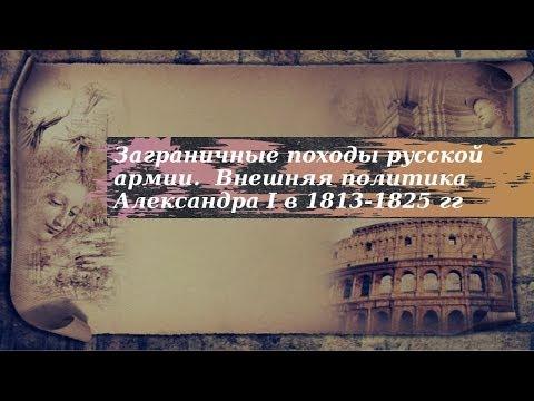 История 9 класс $5 Заграничные походы русской армии. Внешняя политика Александра I в 1813 1825 гг
