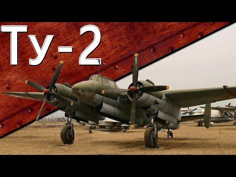 Только История: бомбардировщик Ту-2
