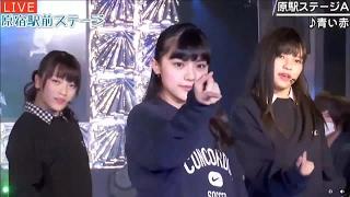 20170216 AbemaTV 原宿駅前ステージ#37⑥『青い赤』原駅ステージA.