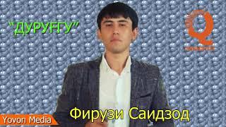 Фирузи Саидзод - Дуруггу 2018 Firuzi Saidzod -Durughgu 2018