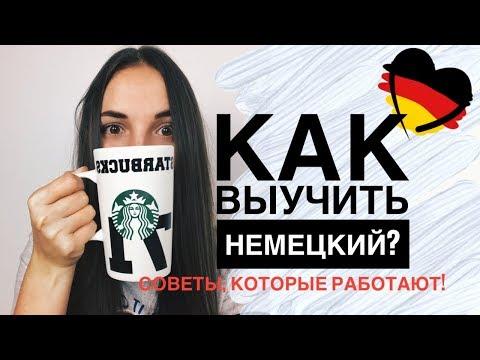 Как учить немецкий самостоятельно? Учим немецкий сами! Лайфхаки для изучения немецкого!