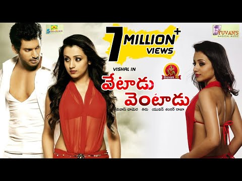 Vetadu Ventadu Full Movie || Vishal Krishna, Trisha Krishnan, Sunaina || Samar Full Movie