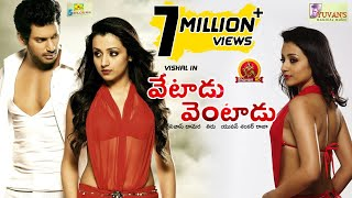 Video Vetadu Ventadu Full Movie    Vishal Krishna, Trisha Krishnan, Sunaina    Samar Full Movie download MP3, 3GP, MP4, WEBM, AVI, FLV November 2017