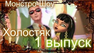 Монстро-шоу Холостяк 1 выпуск.