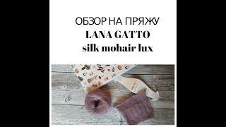 Обзор на пряжу Lana Gatto silk mohair lux