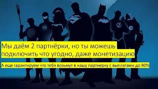 Методика теневых профессионалов - Стабильный заработок на Youtube