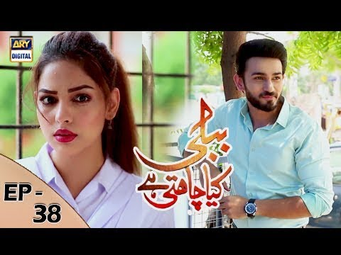 Bubbly Kya Chahti Hai - Episode 38 - 2nd January 2018 - ARY Digital Drama