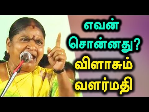B.Valarmathi Asks Who said i am going to join with OPS? - Oneindia Tamil