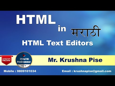 Lecture #4: HTML Text Editors | HTML Tutorials For Beginners | Marathi | Krushna Pise thumbnail