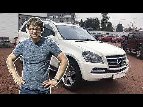 Самый дешёвый Mercedes GL 500 на рынке! В чем подвох ?!!