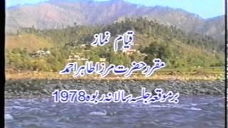 Qayam-e-Namaz by Hazrat Mirza Tahir Ahmad (Before Khilafat Jalsa Salana Rabwah 1978)