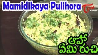 Aaha Emi Ruchi || How To Prepare Mamidikaya Pulihora (Mango Rice)