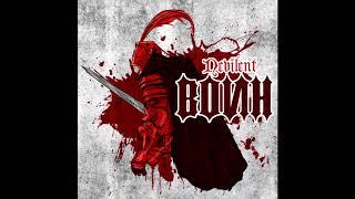 Nevilent - Воин (feat.  Bibika) (Lyric video)