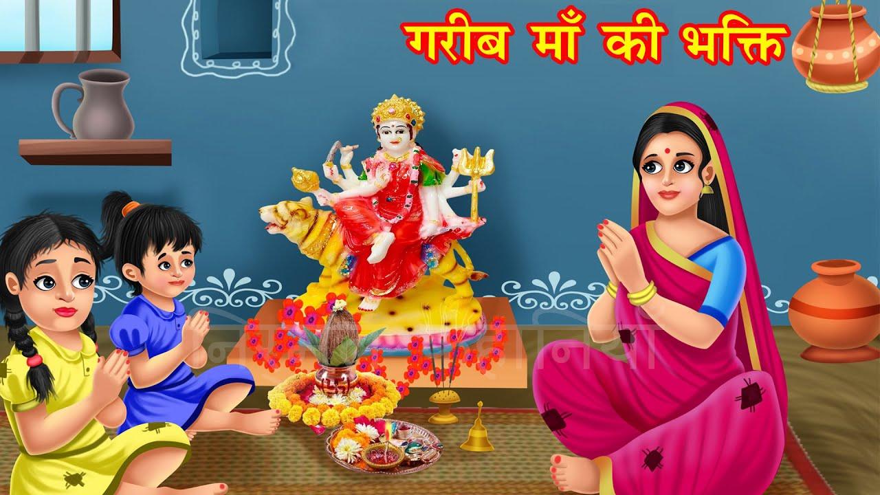 गरीब माँ की भक्ति | Emotional Moral Story | Hindi kahaniya | hindi stories | stories in hindi