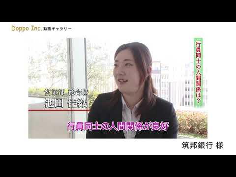 筑邦銀行リクルート用web動画