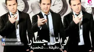 Wael Jassar - Khaleny Zekra / ???? ???? - ????? ????
