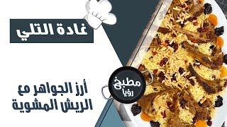 أرز الجواهر مع الريش المشوية - غادة التلي