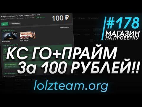 #178 Магазин на проверку - Lolzteam - КУПИЛ АККАУНТ КС ГО + ПРАЙМ ЗА 100 РУБЛЕЙ! ЛУЧШИЙ МАГАЗИН?!