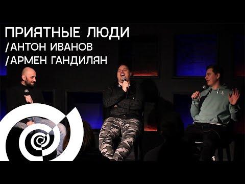Приятные люди (live) - Армен Гандилян, Антон Иванов