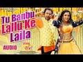 Tu Banbu Lallu Ke Laila |Dinesh Lal Yadav,Aamrapali Dubey | Priyanka Singh | Bhojpuri Song2019