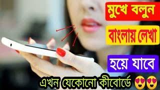 How to Write Bangla by Voice Command System / মুখে বলুন বাংলা লেখা হয়ে যাবে নিজে নিজে