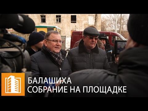 Встреча представителей банка «Российский капитал» с главой г.о Балашиха и дольщиками «СУ-155»