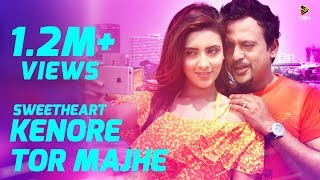 Kenore Tor Majhe | SWEETHEART (2016) | Bengali Movie Song | Full Video | Bidya Sinha Saha Mim | Riaz