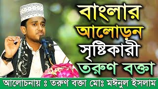বাংলার আলোড়ন সৃষ্টিকারী তরুণ বক্তা মঈনুল ইসলাম  Bangla Waz  Moinul Islam