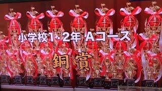 第28回グレンチェンピアノコンクール 埼玉地区本選 彩の国さいたま芸術...