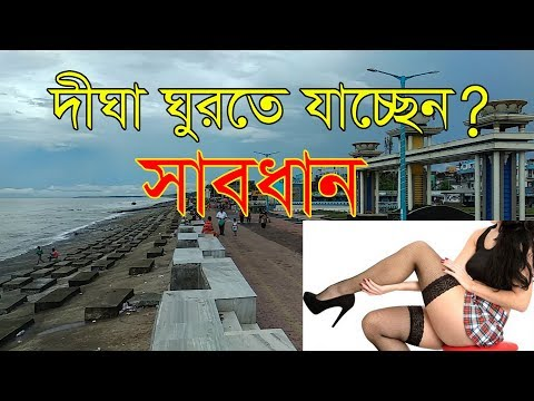 10 Warnings For Visiting  Digha | Ten Amazing Facts everyone should know before travel to Digha