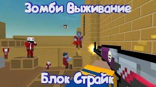 ЗОМБИ ВЫЖИВАНИЕ С ЮТУБЕРОМ В Блок Страйк | Block Strike