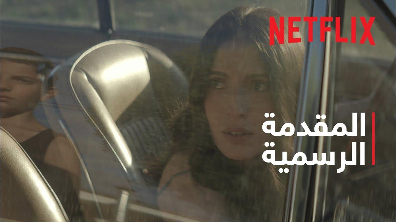 الحلم المحموم   المقدمة الرسمية   Netflix