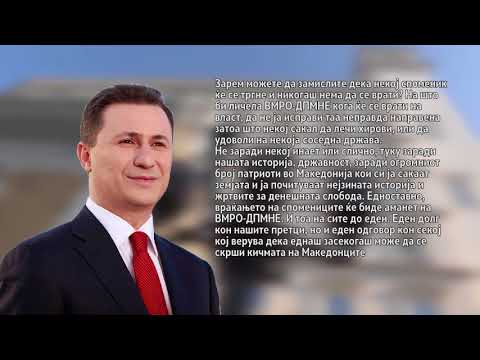 Груевски: Сите споменици кои ќе бидат срушени ВМРО-ДПМНЕ ќе ги врати