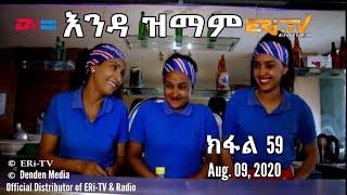 ERi-TV Series: እንዳ ዝማም - ክፋል 59 - Enda Zmam (Part 59), August 09, 2020
