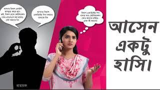 Bkash Fraud Call Fun - প্রতারণা করতে কল দিয়ে নিজেই বিরক্ত