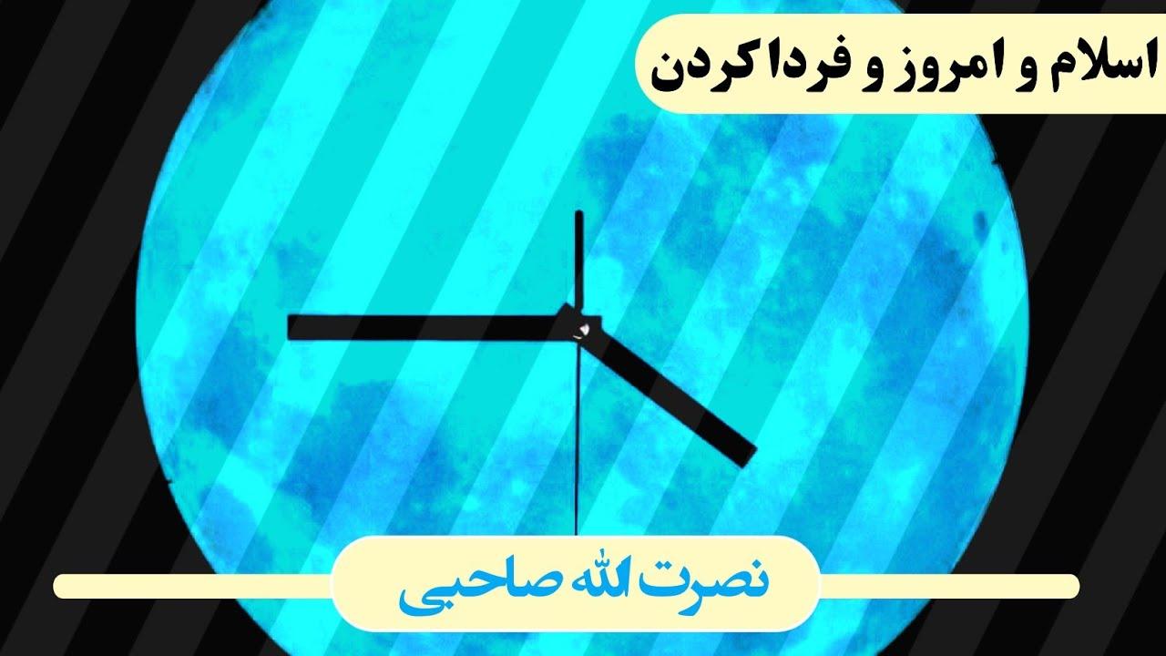 023 - موضوع: اسلام و امروز و فردا کردن
