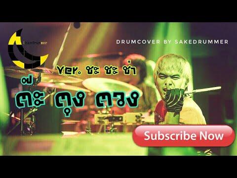 ต๊ะ ตุง ตวง (Tuk tun tuang) Ver.ชะชะช่า Drumcover by Sakedrummer ตีกลองตามใจฉัน