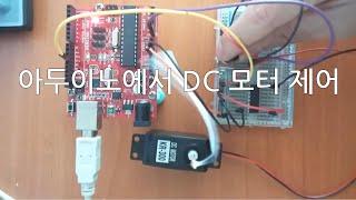 [Arduino] DC 모터(DC Motor) 제어 -…