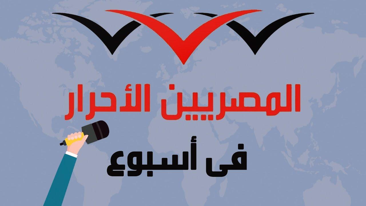 """""""المصريين الأحرار"""" فى أسبوع"""