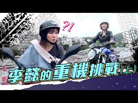 李懿重機初體驗女神凱樂來助陣-【懿想天開】EP10