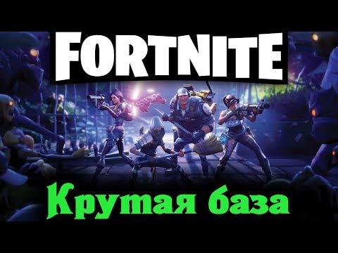 Моя крутая база - Fortnite Стрим прохождение зомби игры