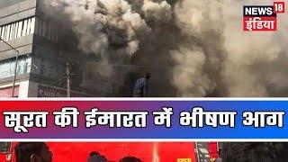 Breaking News: सूरत की एक इमारत में भीषण आग, 5 बच्चों की मौत, 30 से ज़्यादा लोग अब तक फंसे हुए