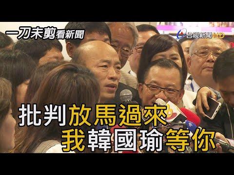 拚經濟!出訪新加坡 記者問時事反被韓國瑜嗆「等回台放馬過來」【一刀未剪看新聞】