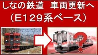 しなの鉄道の車両更新問題はE129系ベースの新型車両の導入か?!