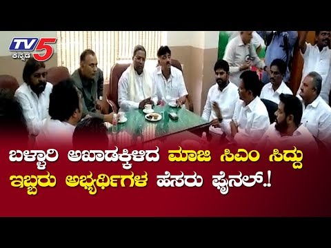 Two Congress Leaders Finalized for Bellary | ಕೈ ನಾಯಕರಿಂದ ಇಬ್