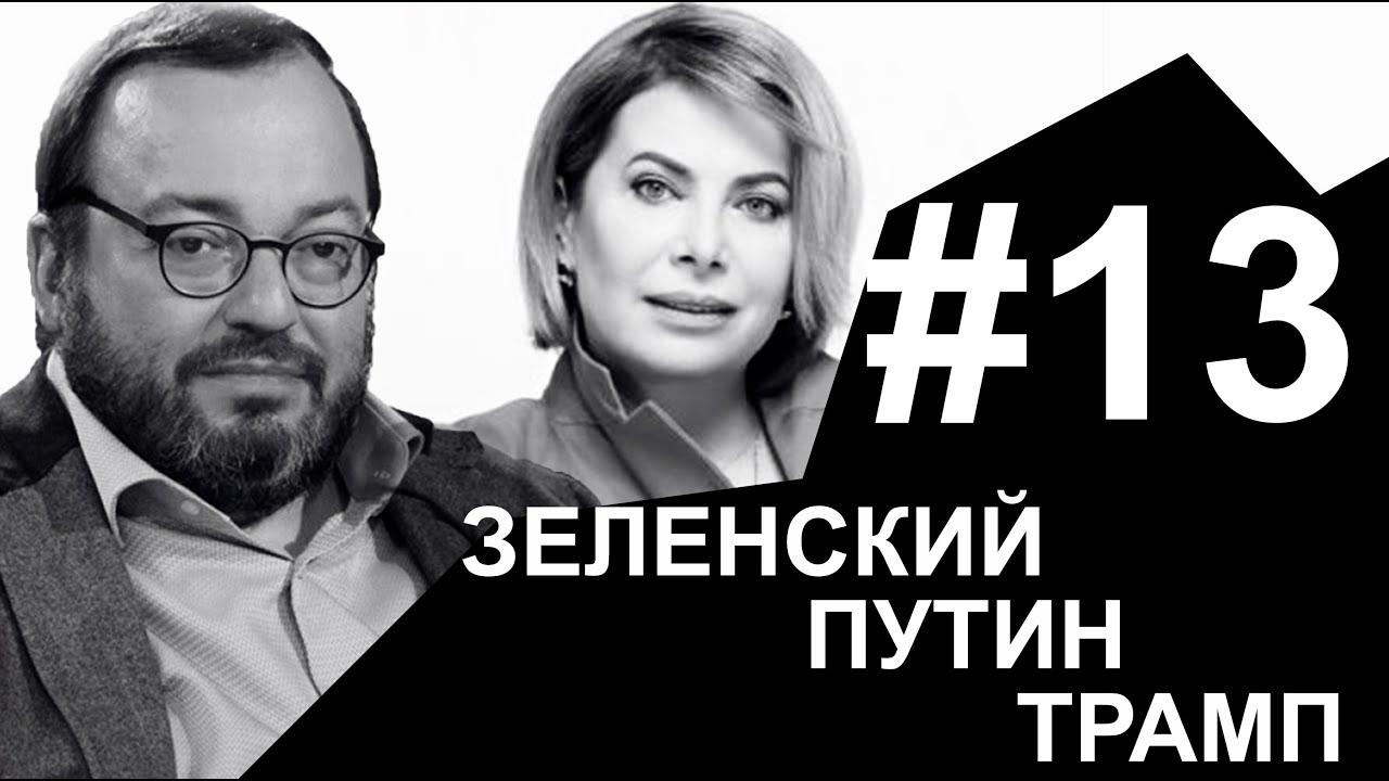 Зеленский, Путин, Трамп: спасение утопающих | #НАБЕЛО