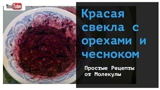 Салат из красной свеклы с орехами и чесноком